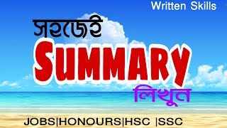 How to write summary in English for ssc student|Summary writing tips |best way to write summary