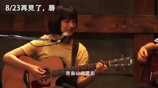 8/23【再見了,唇】中文預告_演員問候篇