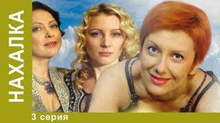 Нахалка. 3 Серия. Русские мелодрамы. Сериал