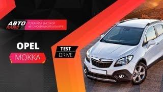 Тест-драйв Opel Mokka (Наши тесты)