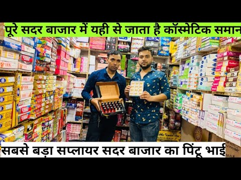 कॉस्मेटिक-सप्लाई-वाला-रेट-खरीदे-सप्लायर-से-cosmetic-supplier-in-sadar-bazar-delhi-factory-price
