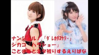 絢瀬絵里(南條愛乃) - No brand girls(ELI Mix)