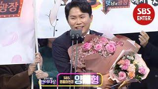'1년에 3프로 성공' 양세형, SBS 명예사원상 수상   2019 SBS 연예대상(SBS Entertainment AWARDS)   SBS Enter.