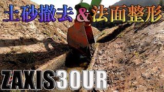 用水路の掃除と法面整形