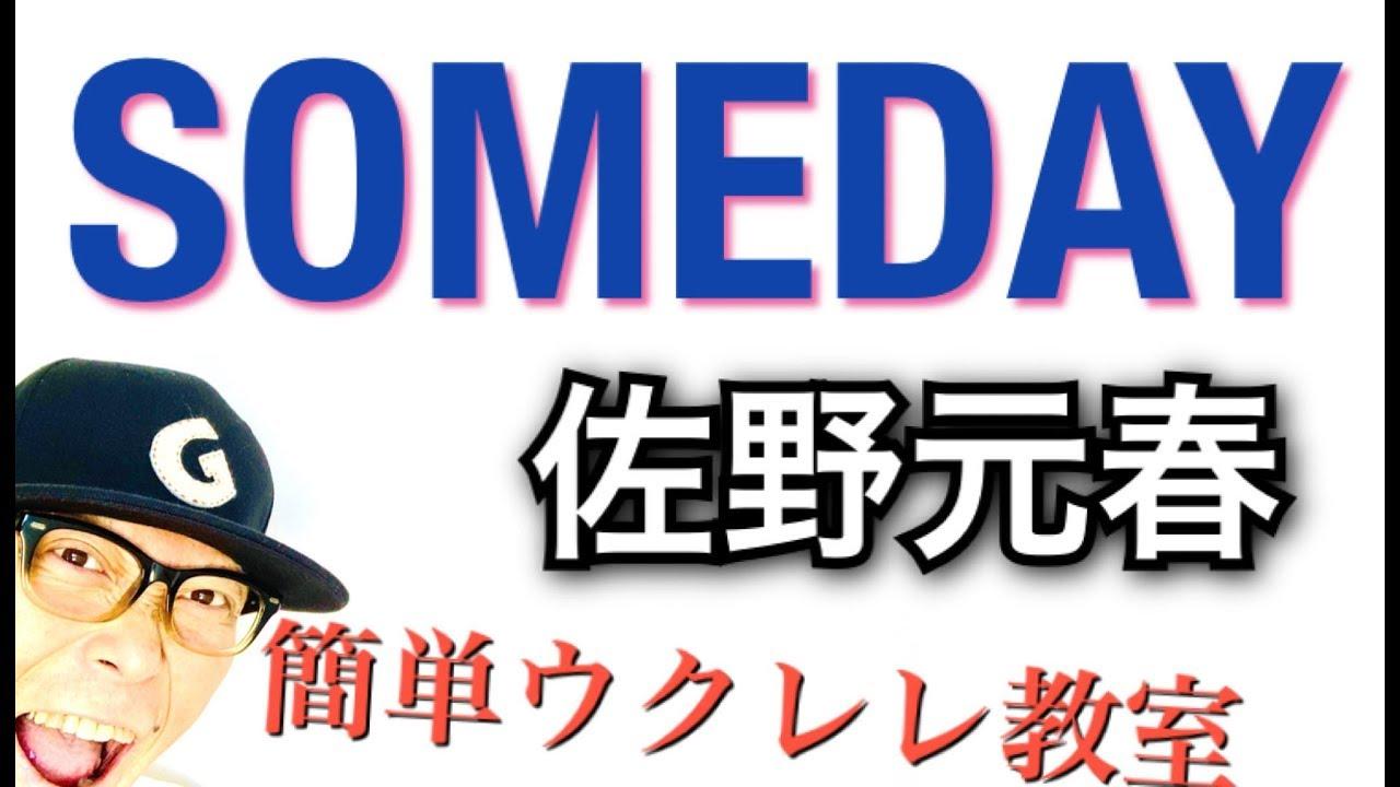 佐野元春 / SOMEDAY【ウクレレ 超かんたん版 コード&レッスン付】GAZZLELE