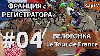 Велогонка Le Tour de France в Maubourguet - CapTV Франция - #04(Неподалеку от нас, в городке Maubourguet, проходил один из этапов всемирно известной велогонки