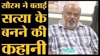 Satya film को Anurag Kashyap के साथ लिखने वाले Saurabh Shukla का किस्सा