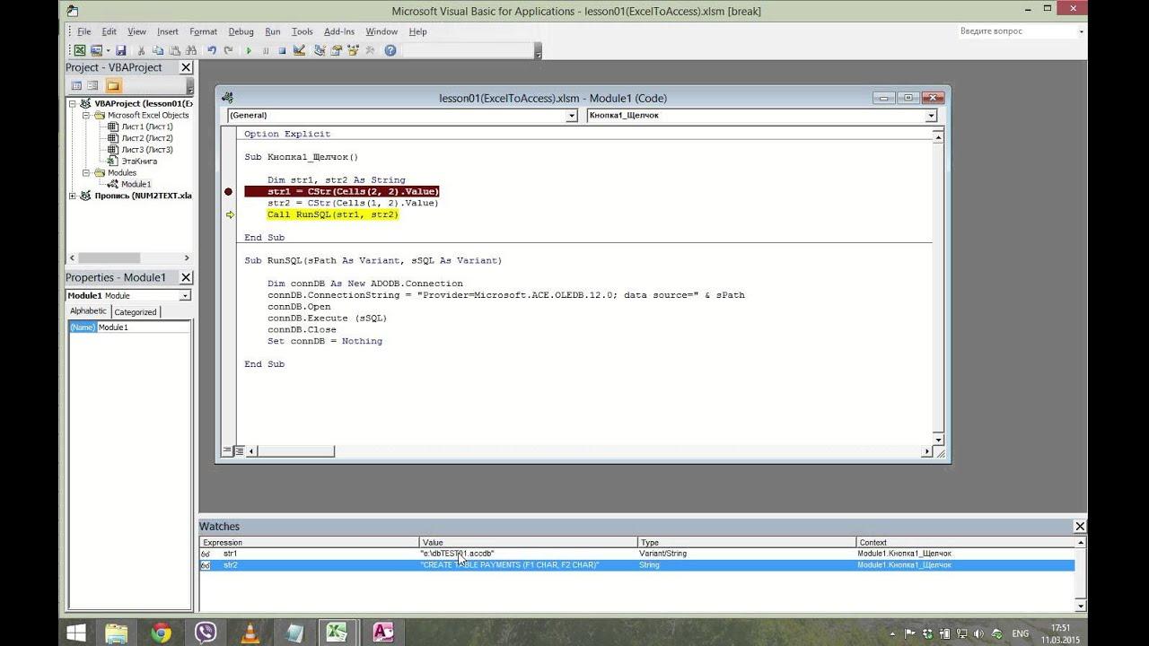 EXCEL VBA урок 02 процедуры, обработка ошибок