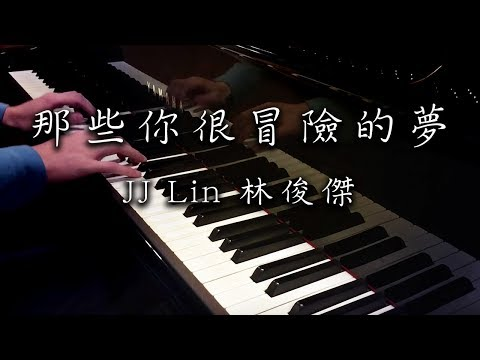 SLSMusic|林俊傑 JJ Lin|那些你很冒險的夢 Those Were The Days - Piano Cover