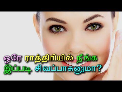 ஒரே ராத்திரியில் நீங்க இப்படி சிகப்பாக்கணுமா? - Tamil Health Tips!