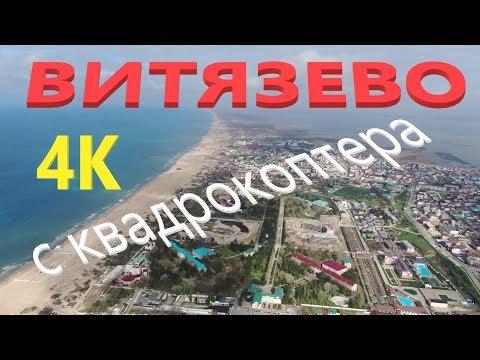 Анапа ВИТЯЗЕВО, с квадрокоптера, 4К   Отдых у моря 2019