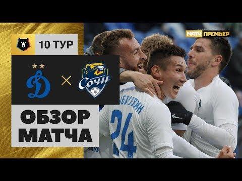 22.09.2019 Динамо - Сочи - 2:3. Обзор матча