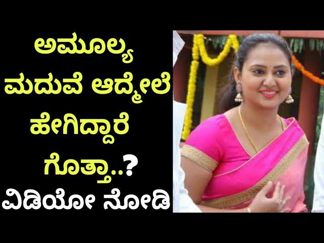 Amulya Jagadeesh After Marriage  HD Video
