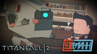 Уэс играет в Titanfall 2 [s02e05]