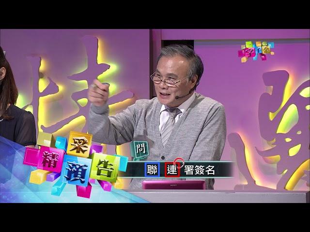 網路影評人 一字千金 第107集