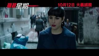 《獵殺星期一》What Happened to Monday 香港版電視廣告 10月12日|大義滅親