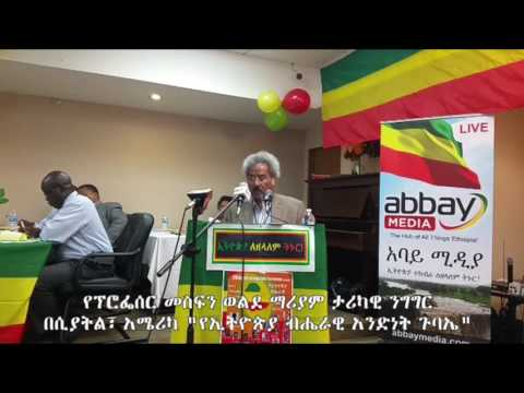 Prof. Mesfin Woldemariam's historical speech in Seattle - May 27, 2017