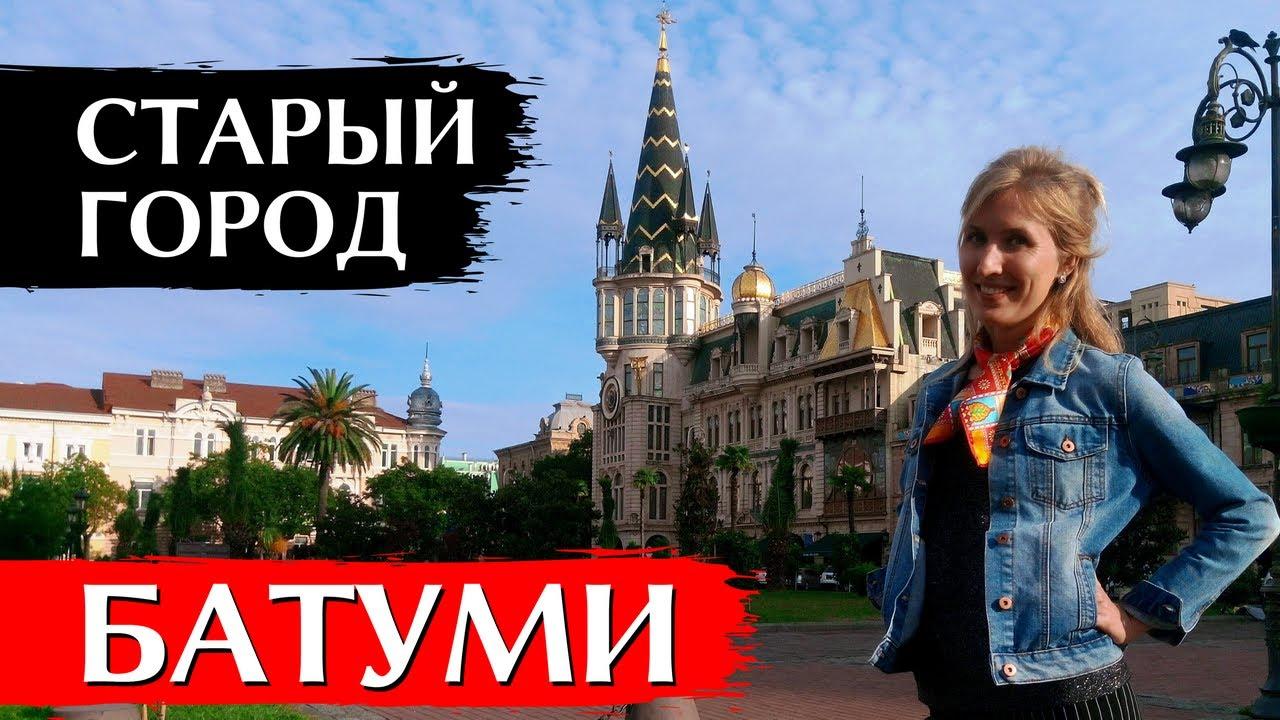 СТАРЫЙ ГОРОД БАТУМИ, ГРУЗИЯ | Достопримечательности, площадь Европы, Пьяцца | Batumi Old Town