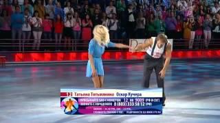 Оскар Кучера и Татьяна Тотьмянина в шоу