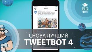 Tweetbot 4 снова лучший. Обзор под лёгкий джаз(, 2015-10-01T19:00:24.000Z)