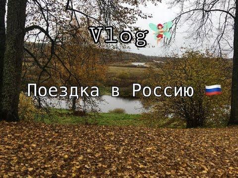 Мой Vlog | Поездка в Россию 🇷🇺
