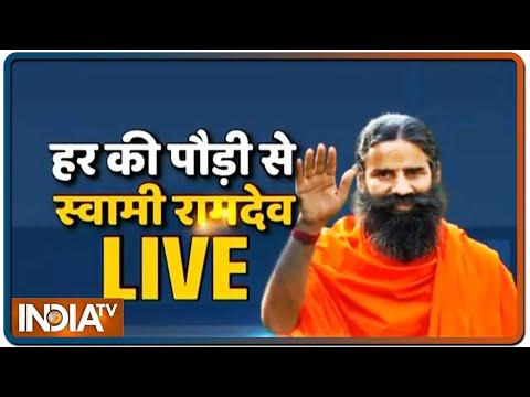 गंगा-किनारे-हर-की-पैड़ी-से-स्वामी-रामदेव-की-योग-क्लास- -indiatv-exclusive