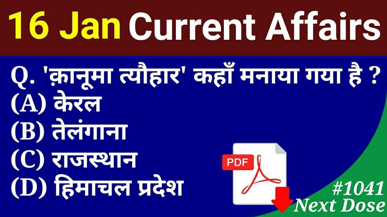 Next Dose #1041 | 16 January 2021 Current Affairs | Daily Current Affairs | Current Affairs In Hindi