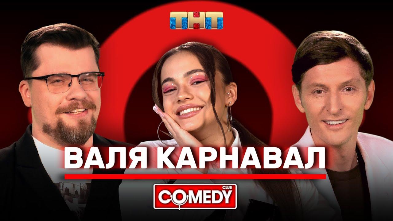 Камеди Клаб Валя Карнавал Гарик Харламов Павел Воля