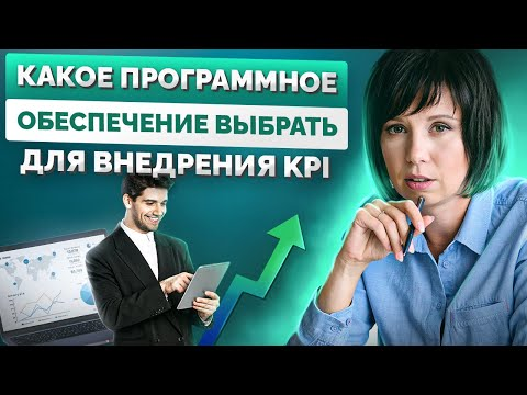 Какое программное обеспечение выбрать для внедрения KPI