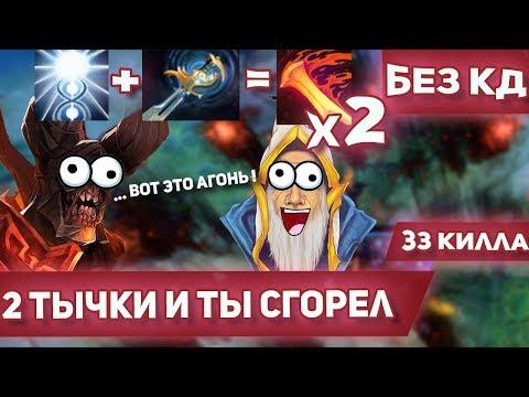 видео: 3 СКИЛЛ ДУМА БЕЗ КД. СГОРЕЛИ ВСЕ | doom + kotl dota 2