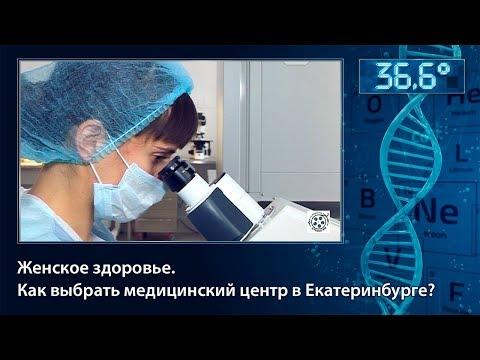 Женское здоровье.  Как выбрать медицинский центр в Екатеринбурге?