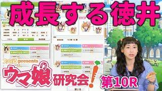 【ウマ娘】ファミ通presents ウマ娘研究会!第10R【ファミ通】