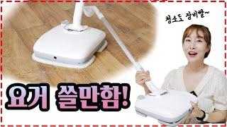 물걸레 청소기 추천! 가성비에 짱짱한 기능과 성능까지!…