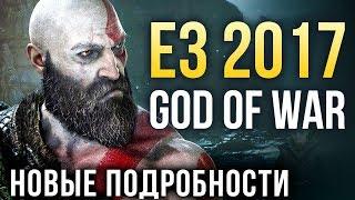 God of War | НОВЫЕ подробности с E3 2017