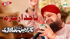 Tajdar e Haram By Muhammad Owais Raza Qadri naats    Naat Shareef