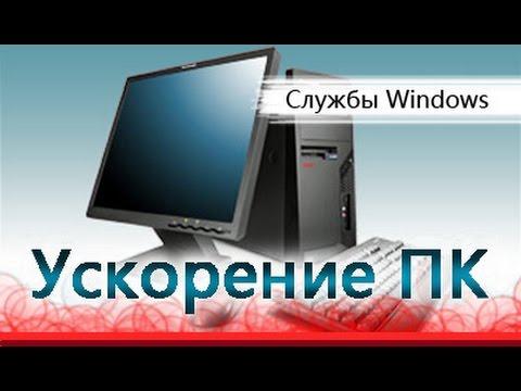 Оптимизация Windows 7 - Отключение лишних компонентов