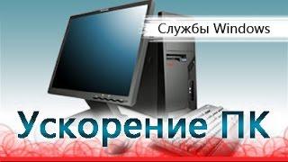 видео Какие службы Windows 7 можно отключить для улучшения производительности: включение и отключение компонентов