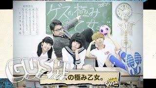 SPACE SHOWER MUSIC 【GUSH! (ガッシュ!) 】 2013/12/04リリース、ゲス...