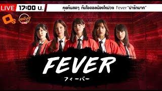 ซุยขิงๆ : คุยสดกับสาวๆวง Fever โดนตกไม่ต้องร้องนะคะ