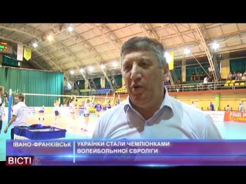 Українки стали чемпіонками волейбольної Євроліги
