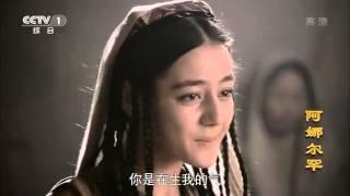 【迪丽热巴】央视电视剧《阿娜尔罕》-维吾尔歌舞片段