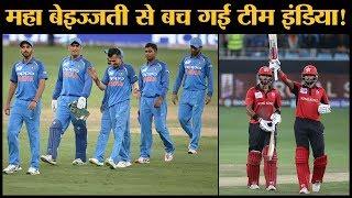 Asia Cup 2018 | Match 4 | IND v HK | Team India को हॉन्ग कॉन्ग ने नाको चने चबवा दिए | The Lallantop