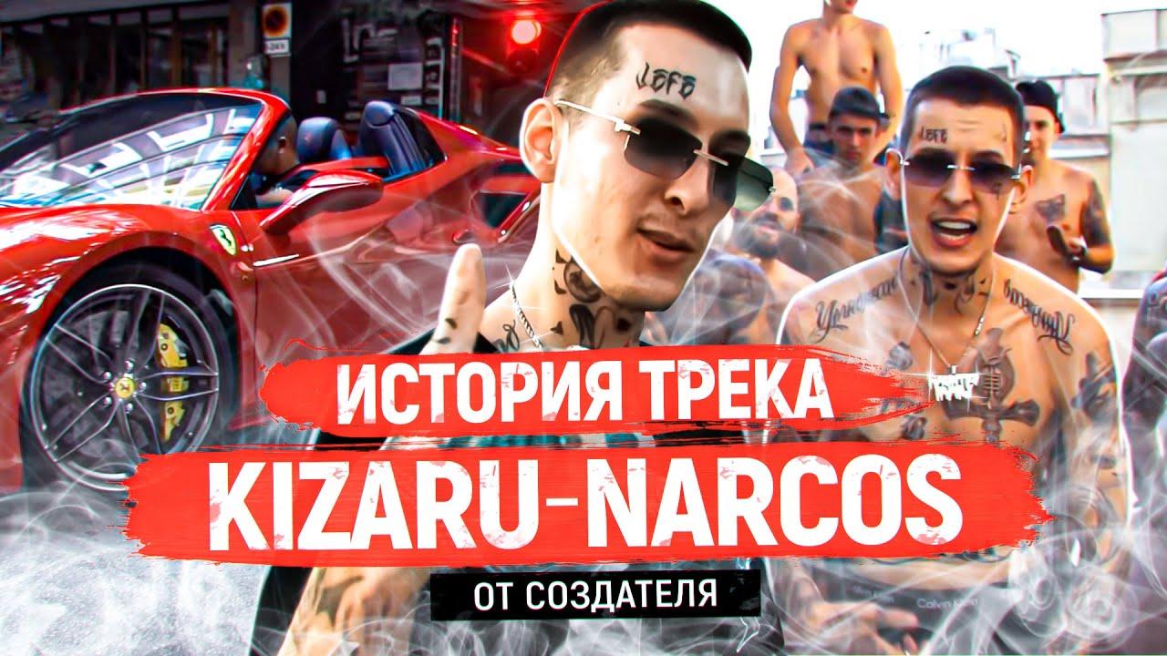 KIZARU-Narcos: ИСТОРИЯ ПЕСНИ от СОЗДАТЕЛЯ (YG WOODS) КАК СОЗДАВАЛСЯ БИТ? ЧТО СТАЛО ПОСЛЕ ДЕЖАВЮ?