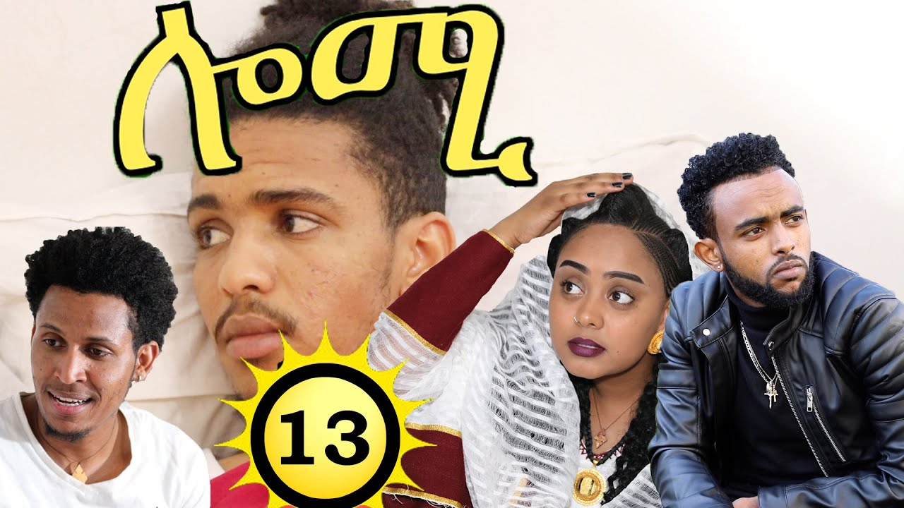 Download Lomi ሎሚ part 13 New Eritrean film 2020 by Samuel Hagos(ወዲ ሓጎስ)