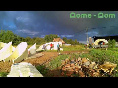 Разгрузка домокомлекта купольного дома площадью 50 м2