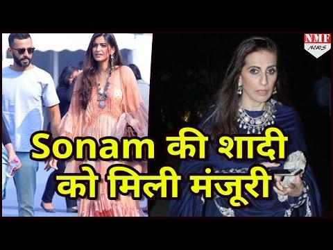 Anand Ahuja और Sonam Kapoor की शादी के लिए Sonam की मां  ने दिखाई हरी झंडी