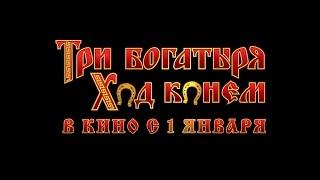 Три богатыря.Ход конем - С 1 января во всех кинотеатрах страны!(HD)