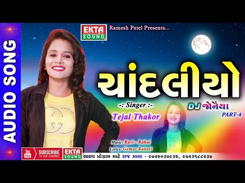 Chandaliyo || TEJAL THAKOR ||  || New Songs || 2017 New Audio Jukebox