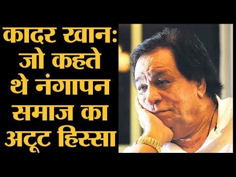 Kader Khan Old Interview: जो Actor Govinda के साथ Mature Films बनाना चाहते थे। Aaj Tak