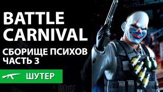Battle Carnival. Сборище психов. часть 3